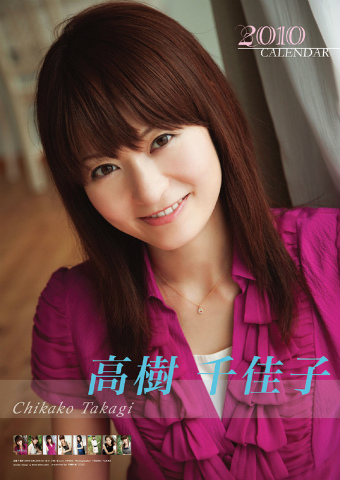 2010年版 高樹千佳子 高樹千佳子 2010年カレンダー 販売 アイドル カレンダー 販売 タ